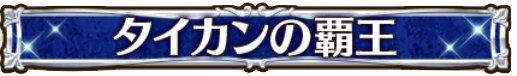 覇戦のレガリア銀称号