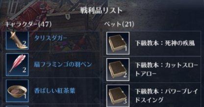 敵からのドロップで貿易品を入手している画面