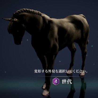 4世代馬5