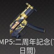 MP5:二周年記念(7日間)