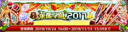 茶熊2017武器ガチャ_バナー画像