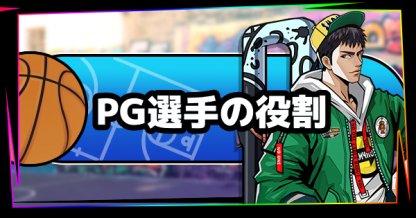 Pg シティ ダンク