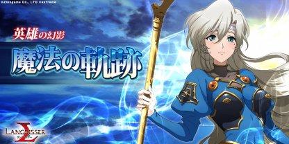 英雄の幻影:リファニーのバナー