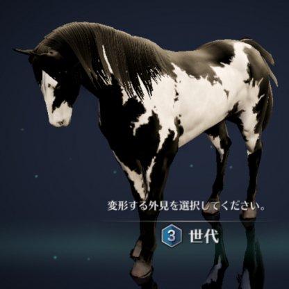 3世代馬2