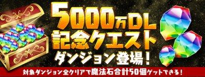 5000万DL記念クエストダンジョンレベル12の攻略