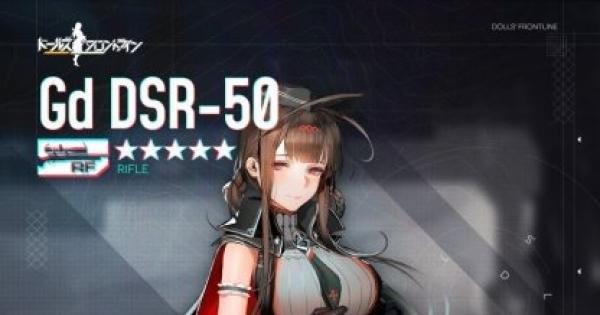 DSR-50画像
