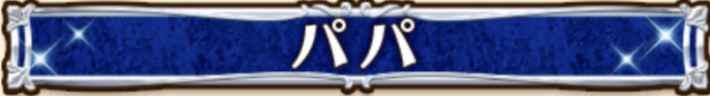 SAOの銀称号