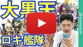大黒天【超絶】攻略の解説動画