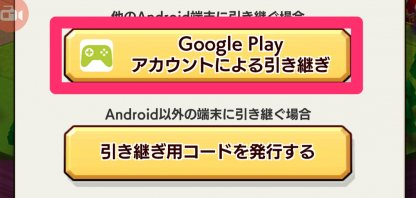 Android端末引き継ぎ