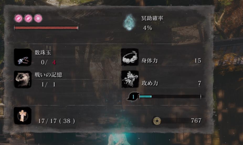 【SEKIRO】攻め力の上げ方と戦いの記憶の入手方法【隻狼】 - GameWith