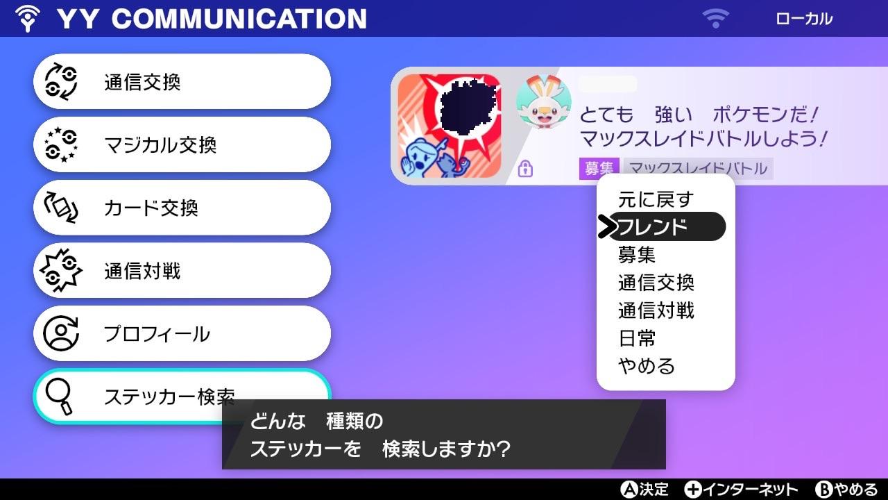 ポケモン剣盾 フレンド レイド