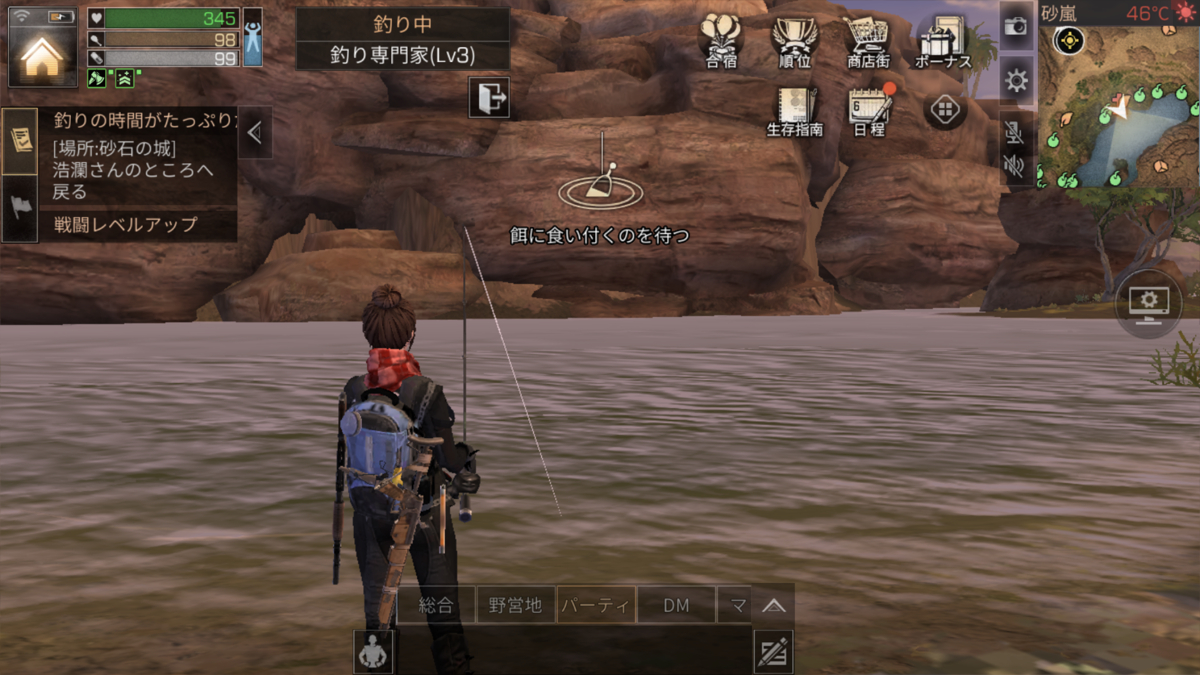 釣り竿 ライフ アフター