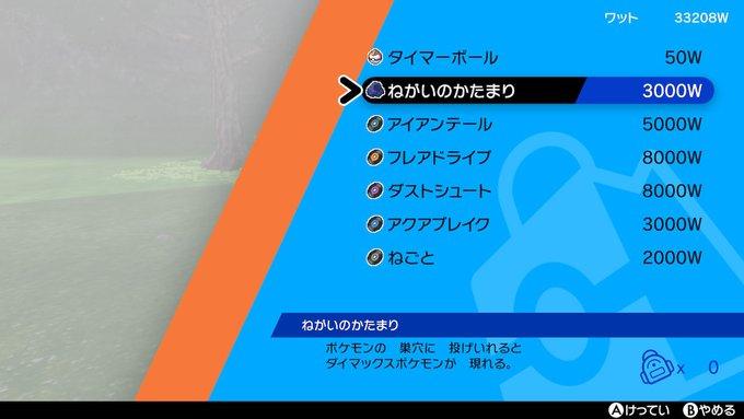 ポケモン剣盾】メタモン厳選のやり方を紹介!6Vを捕まえるには