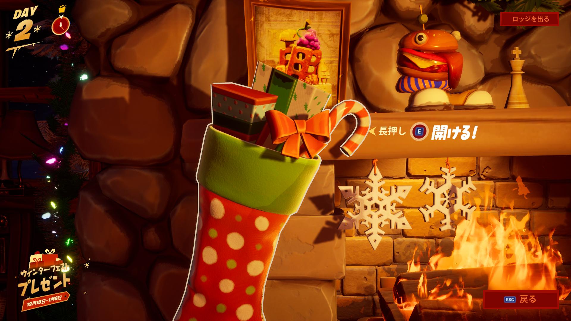 フォート ナイト クリスマス イベント