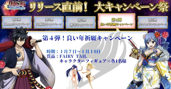 FAIRYTAIL DiceMagicの画像
