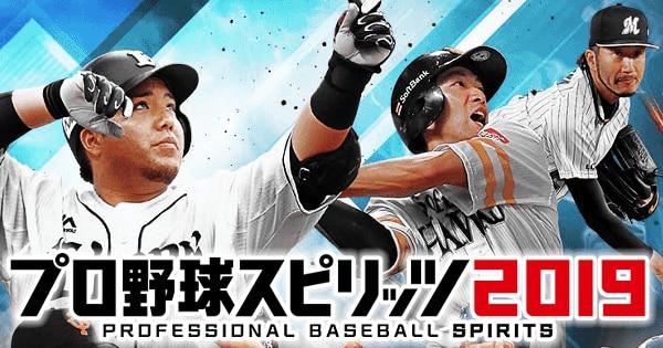 リアル志向を追求!『プロ野球スピリッツ 2019』本日発売!
