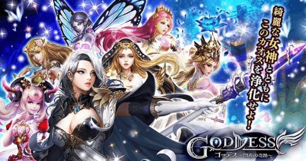 Goddessの画像