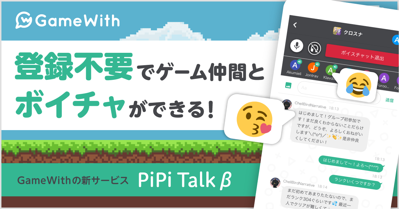 PiPiTalkの機能紹介バナー