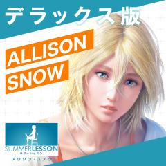 サマーレッスン:アリソン・スノウ