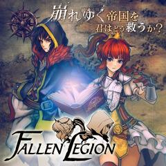 フォールンレギオン -栄光への系譜-