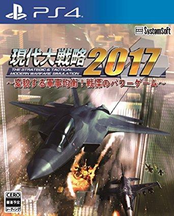 現代大戦略2017~変貌する軍事均衡! 戦慄のパワーゲーム~の画像