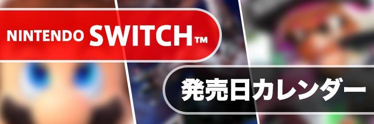 ニンテンドースイッチ 新作ゲームソフト発売スケジュールのアイキャッチ