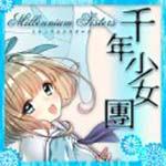 千年少女團〜Millennium Sisters〜(仮)