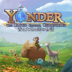 Yonder 青と大地と雲の物語