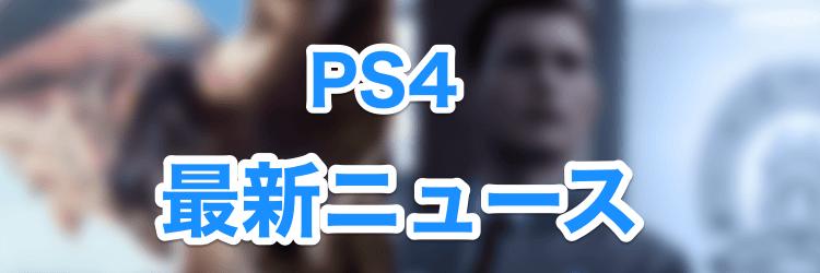 PS4ニュースのバナー