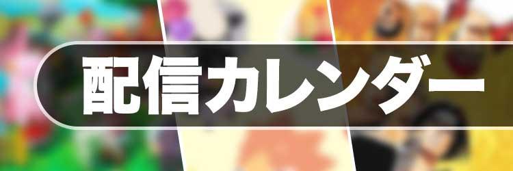 新作ゲームアプリ 配信カレンダーのアイキャッチ