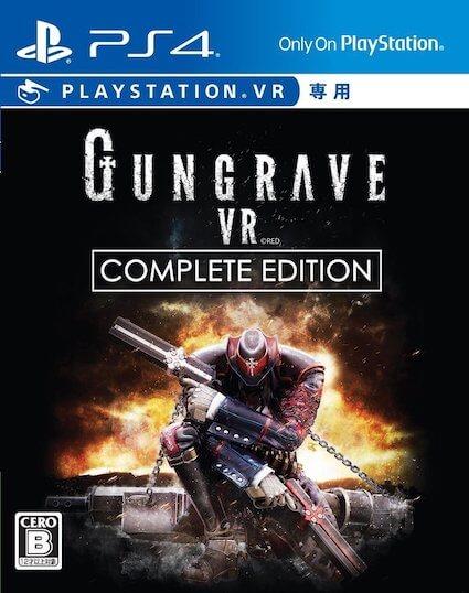 ガングレイヴ VR コンプリート エディションの画像