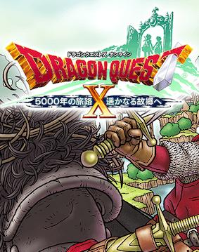 ドラゴンクエストX オールインワンパッケージの画像