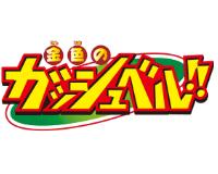 金色のガッシュベル!! 新作ゲーム