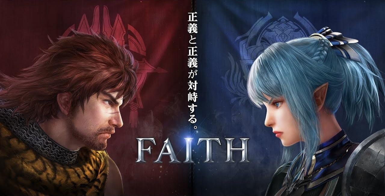 FAITHの画像