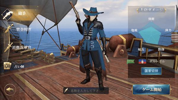 大航海ユートピアの画像