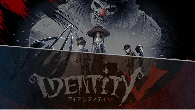 IdentityV (第五人格)攻略