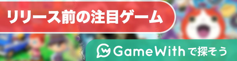 新作ゲームアプリ 配信カレンダーの画像