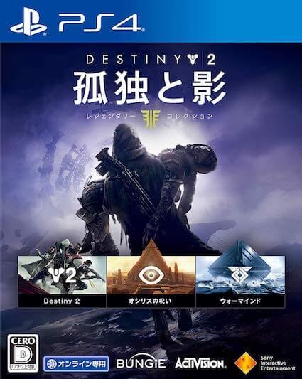 Destiny 2 孤独と影 レジェンダリーコレクションの画像