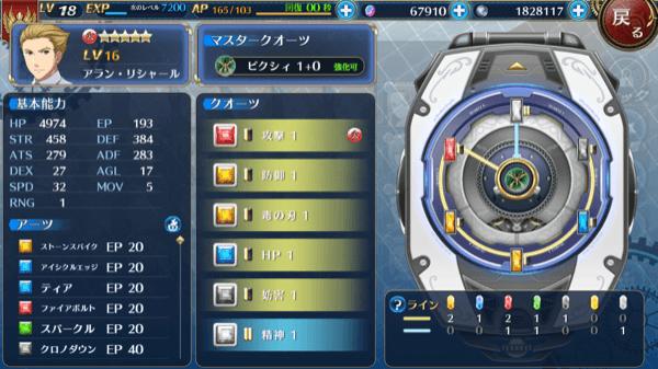 暁の軌跡モバイルの画像