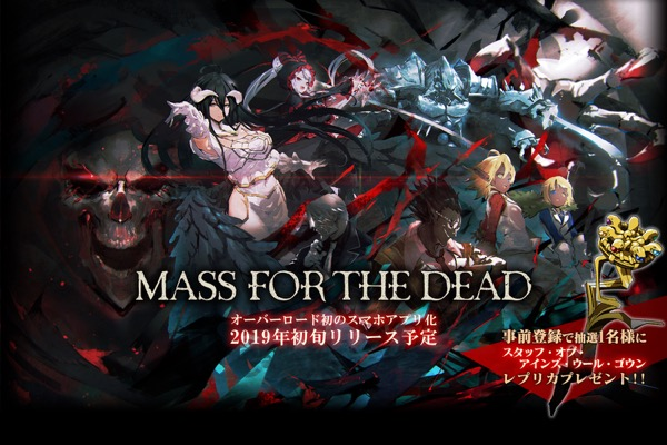 MASS FOR THE DEADの画像