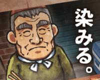 おでん屋人情物語3