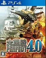 大戦略パーフェクト4.0の画像