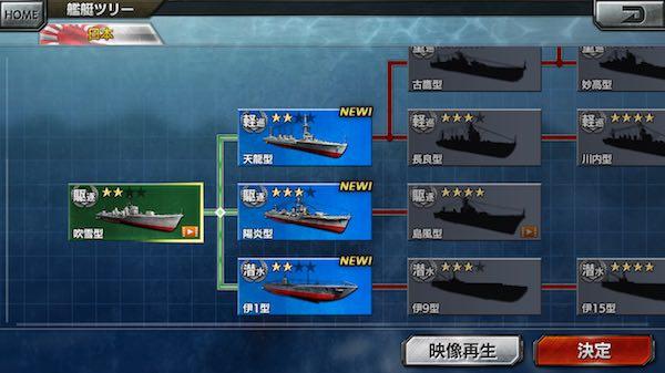 戦艦ツリー