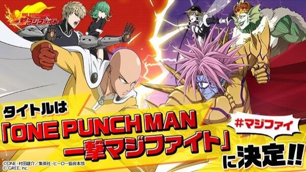ONE PUNCH MAN 一撃マジファイト(ワンパンマン アプリ)の画像