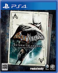 バットマン:リターン・トゥ・アーカムの画像