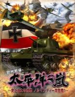 太平洋の嵐〜史上最大の激戦 ノルマンディー攻防戦!〜の画像